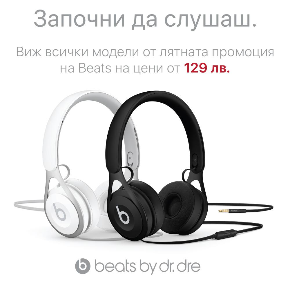 Beats Promp