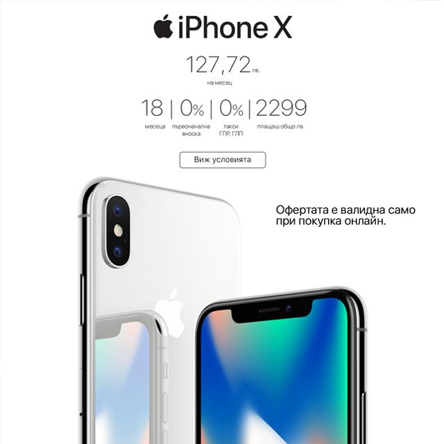 Купи сега iPhone X на изплащане