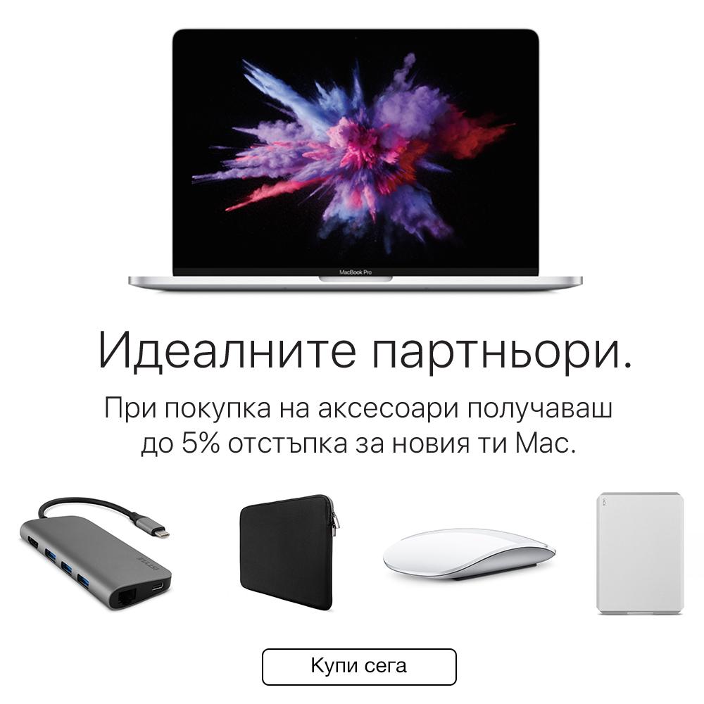 До 5% отстъпка за Mac