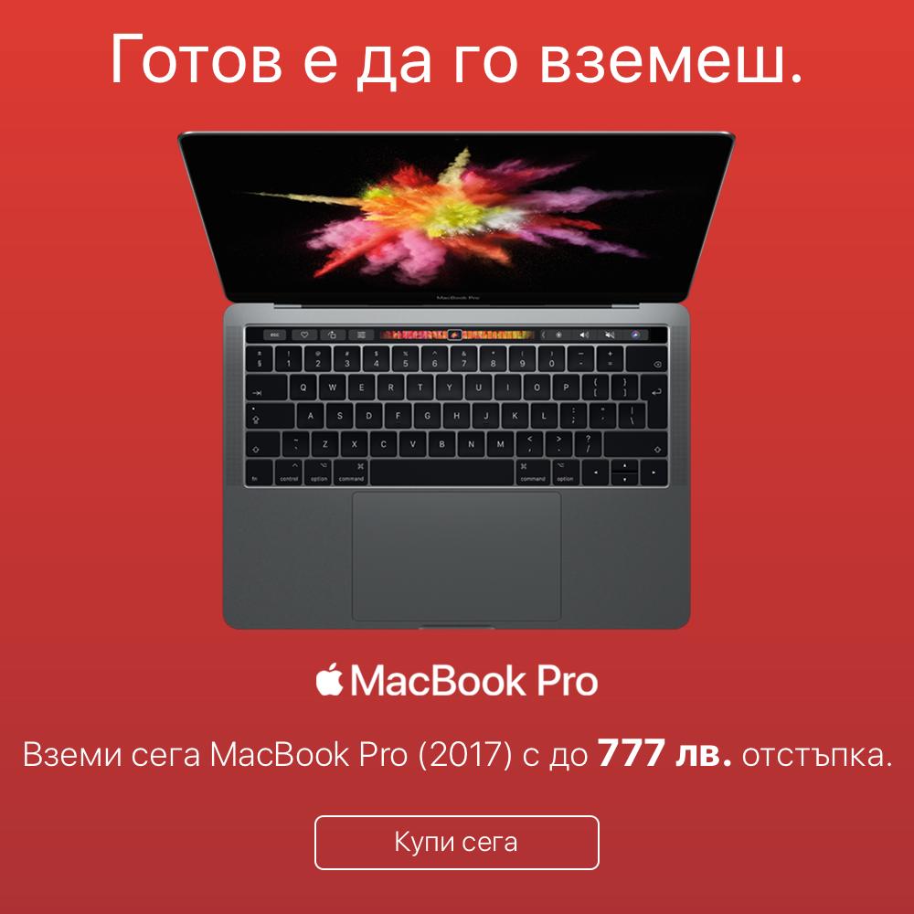 Macbook Pro  2017 Sales