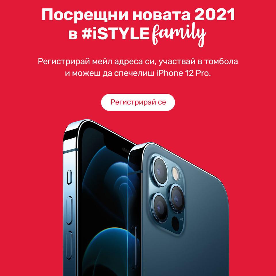 Спечели iPhone 12 Pro