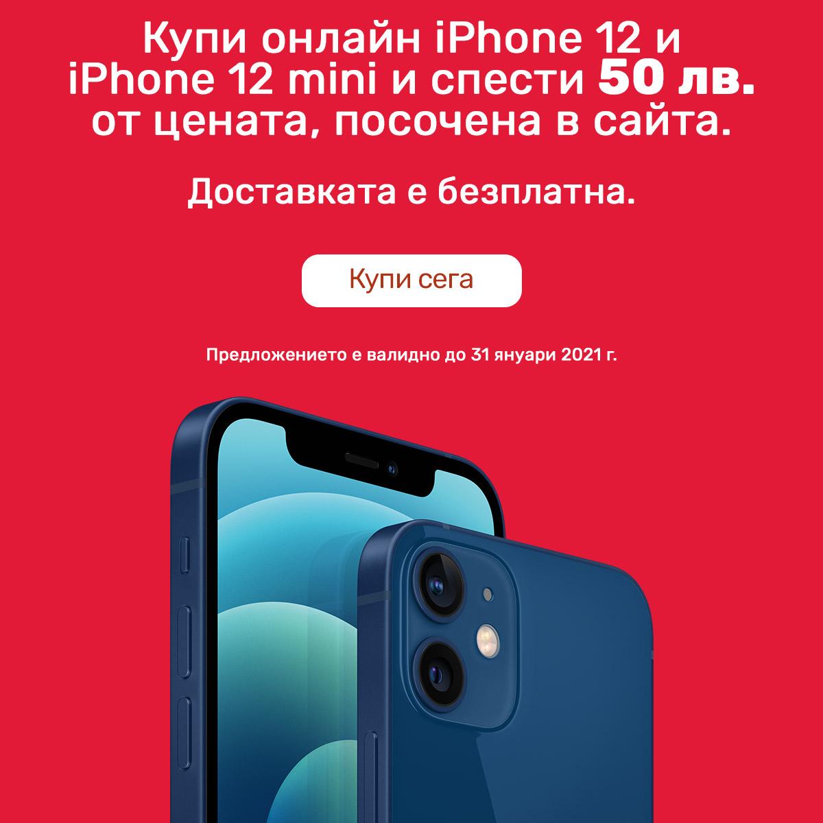 iPhone12 с 50 лв отстъпка