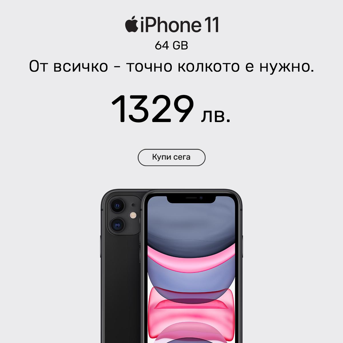 Купи iPhone 11