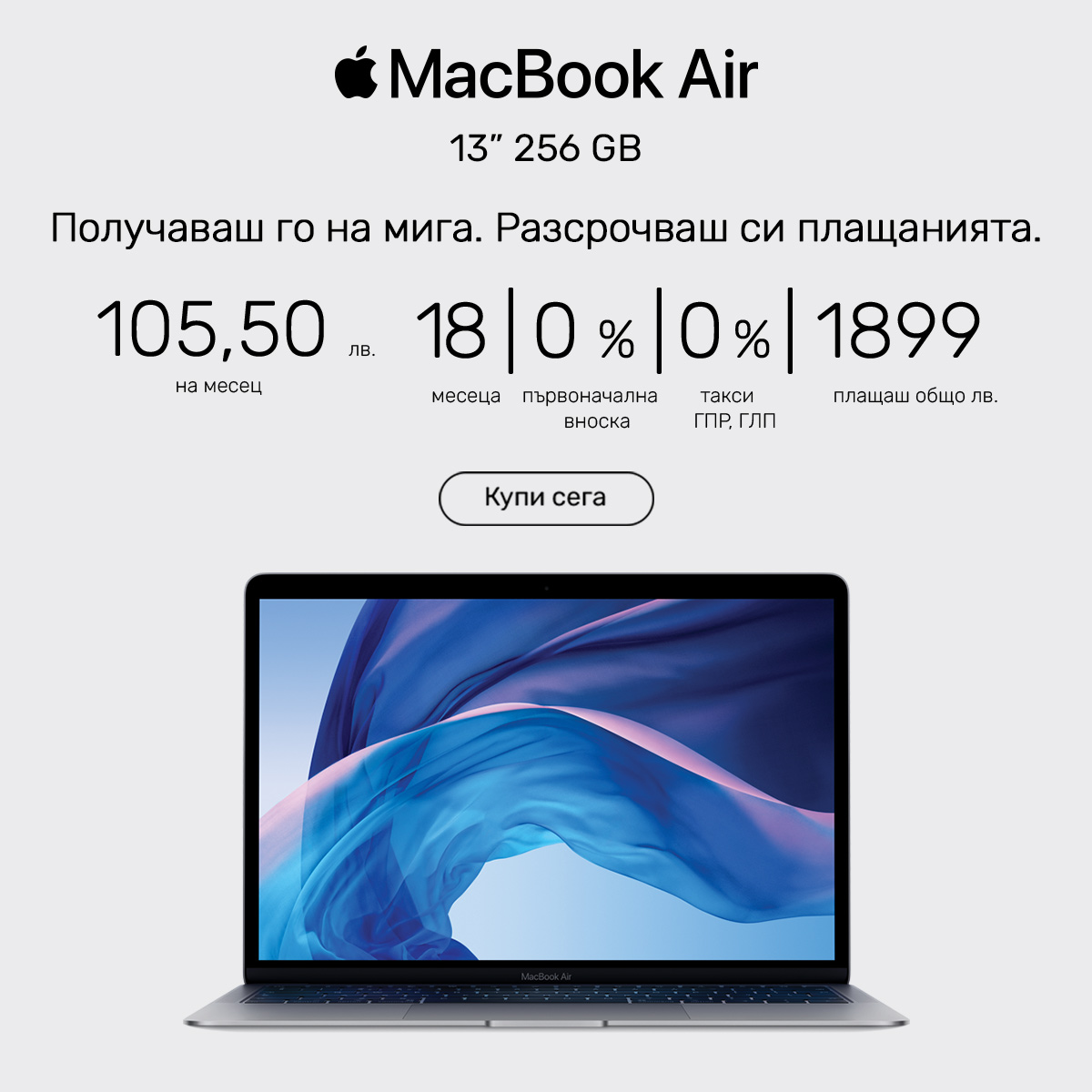 MacBook Air 1899 лв