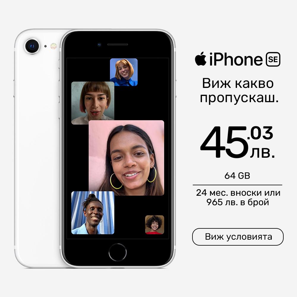 Купи сега iPhone SE