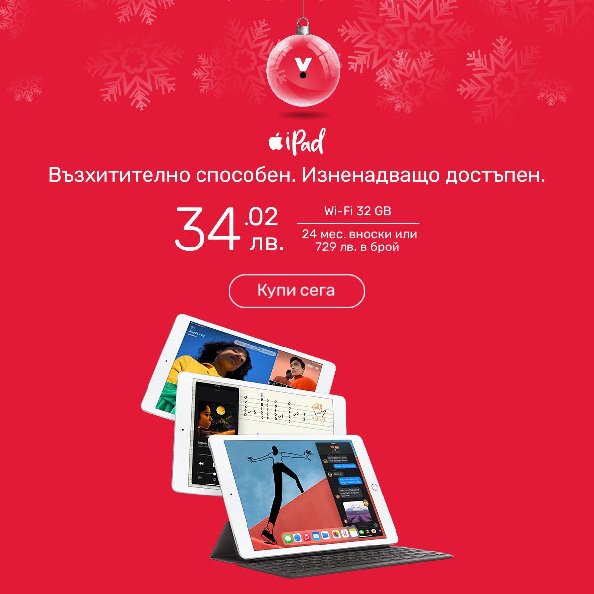 iPad 8 - 729 лв