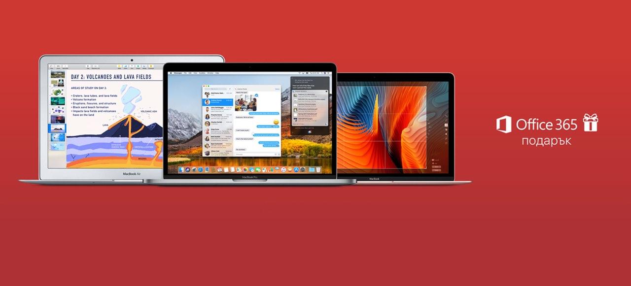 С всеки преносим Mac - подарък Office 365